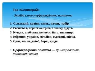 Гра «Словограй» - Знайди слово з орфографічною помилкою 1. Сільський, країна,...
