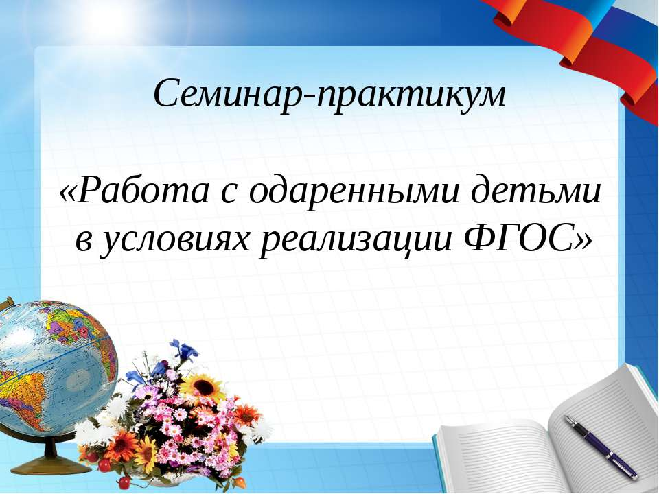 Семинар-практикум «Работа с одаренными детьми в условиях реализации ФГОС»