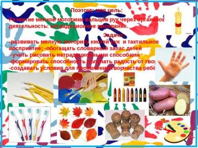 Поэтому моя цель: Развитие мелкой моторики пальцев рук через организованную д...