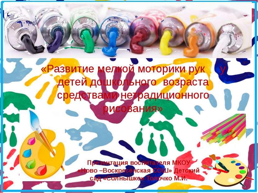 «Развитие мелкой моторики рук у детей дошкольного возраста средствами нетради...
