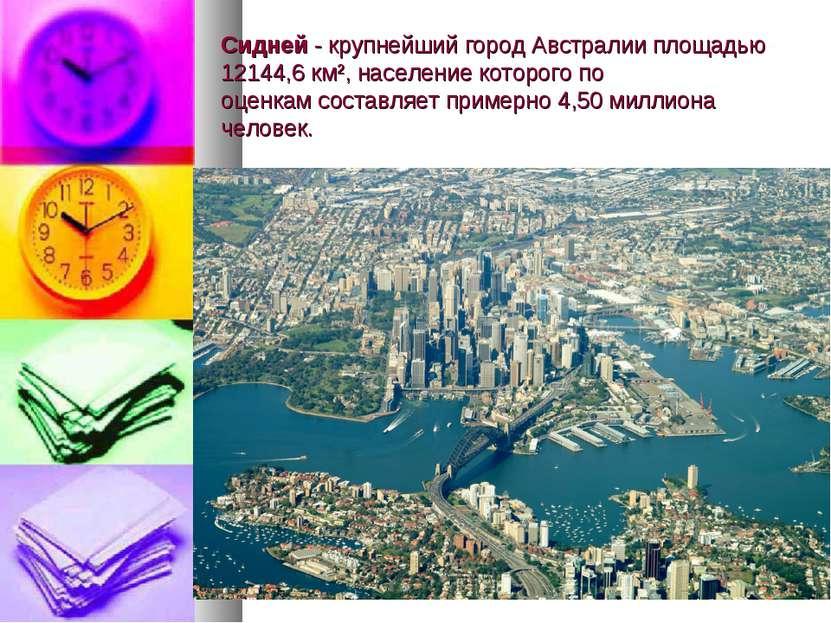 Сидней - крупнейший городАвстралииплощадью 12144,6 км², население которого ...