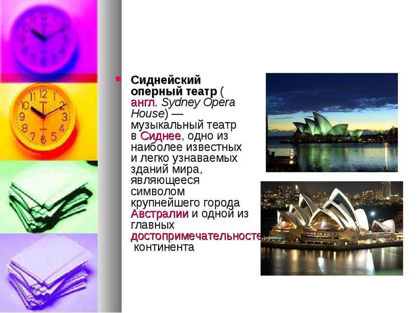 Сиднейский оперный театр(англ.Sydney Opera House)— музыкальный театр вСид...
