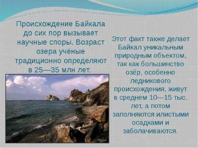 Этот факт также делает Байкал уникальным природным объектом, так как большинс...