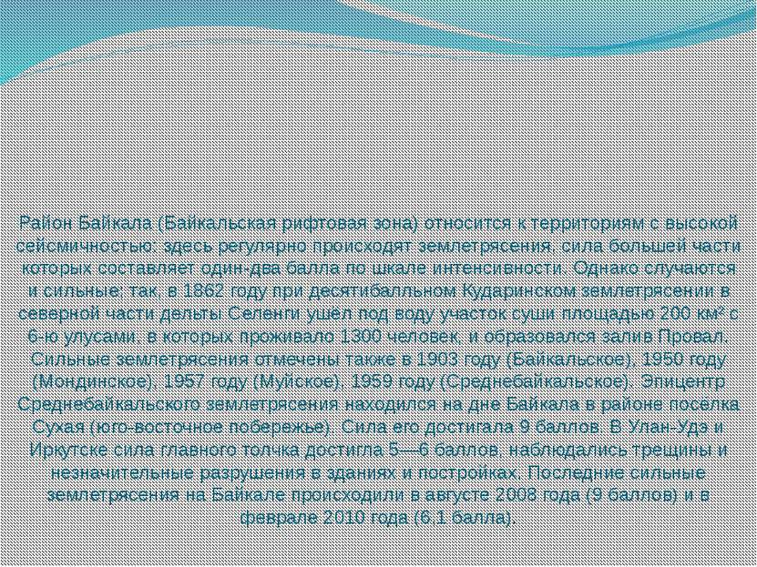 Район Байкала (Байкальская рифтовая зона) относится к территориям с высокой с...