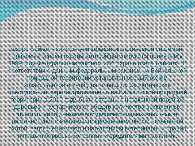 Озеро Байкал является уникальной экологической системой, правовые основы охра...