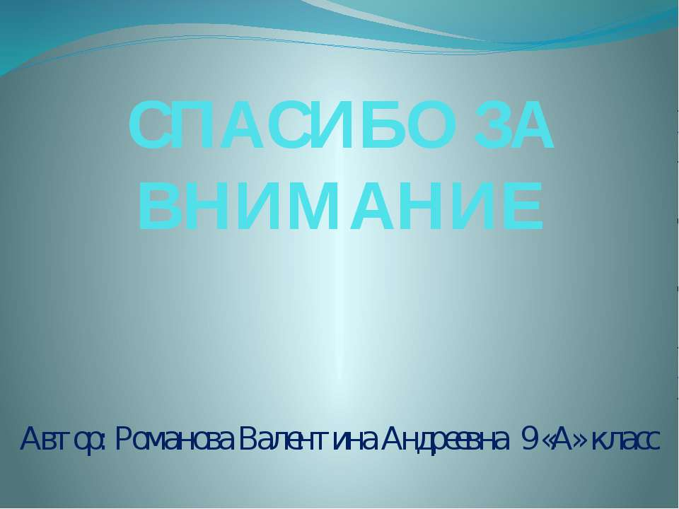 СПАСИБО ЗА ВНИМАНИЕ Автор: Романова Валентина Андреевна 9 «А» класс