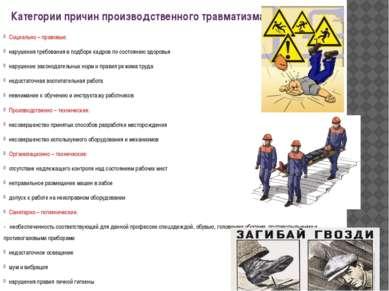 Категории причин производственного травматизма: Социально – правовые: нарушен...
