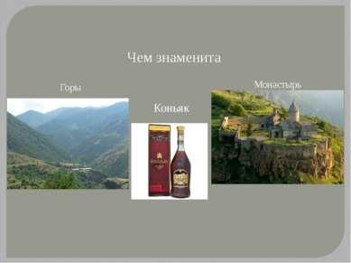Чем знаменита Горы Коньяк Монастырь