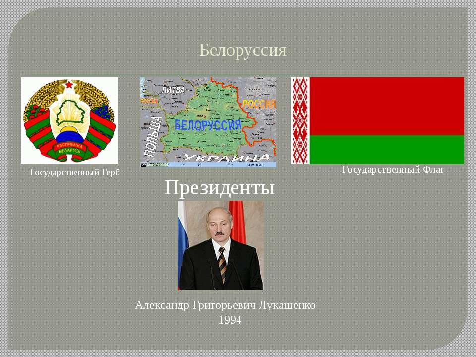 Белоруссия Государственный Герб Государственный Флаг Президенты Александр Гри...