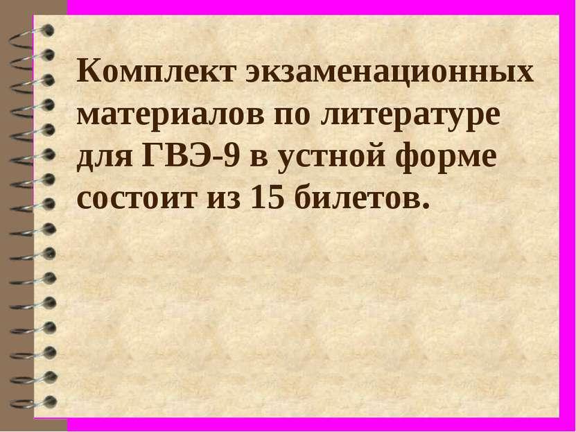 Комплект экзаменационных материалов по литературе для ГВЭ-9 в устной форме со...