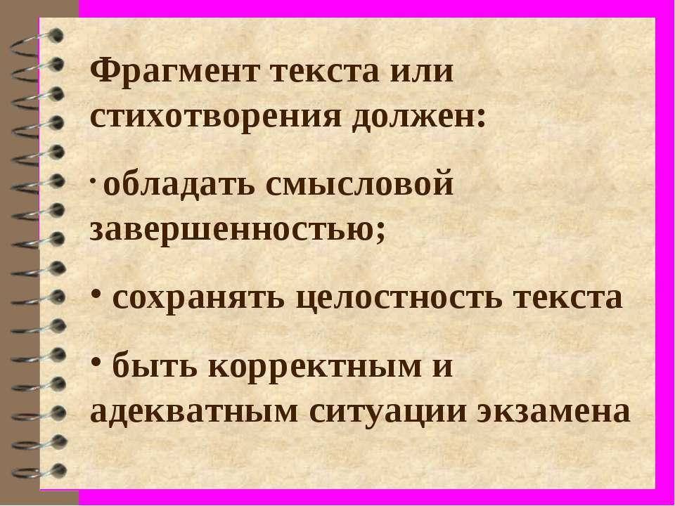 Фрагмент текста или стихотворения должен: обладать смысловой завершенностью; ...