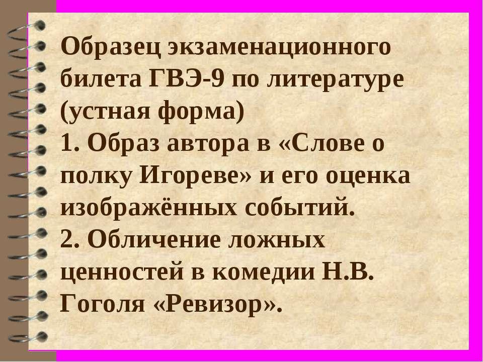 Образец экзаменационного билета ГВЭ-9 по литературе (устная форма) 1. Образ а...
