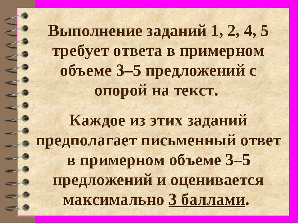 Выполнение заданий 1, 2, 4, 5 требует ответа в примерном объеме 3–5 предложен...