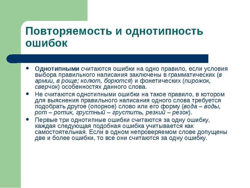 Повторяемость и однотипность ошибок Однотипными считаются ошибки на одно прав...