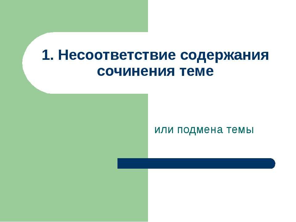 1. Несоответствие содержания сочинения теме или подмена темы