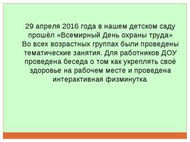 29 апреля 2016 года в нашем детском саду прошёл «Всемирный День охраны труда»...