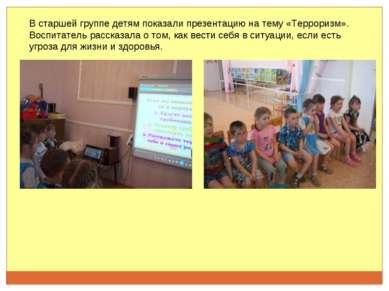В старшей группе детям показали презентацию на тему «Терроризм». Воспитатель ...
