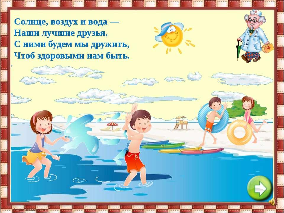 Картинки солнце воздух и вода для детей