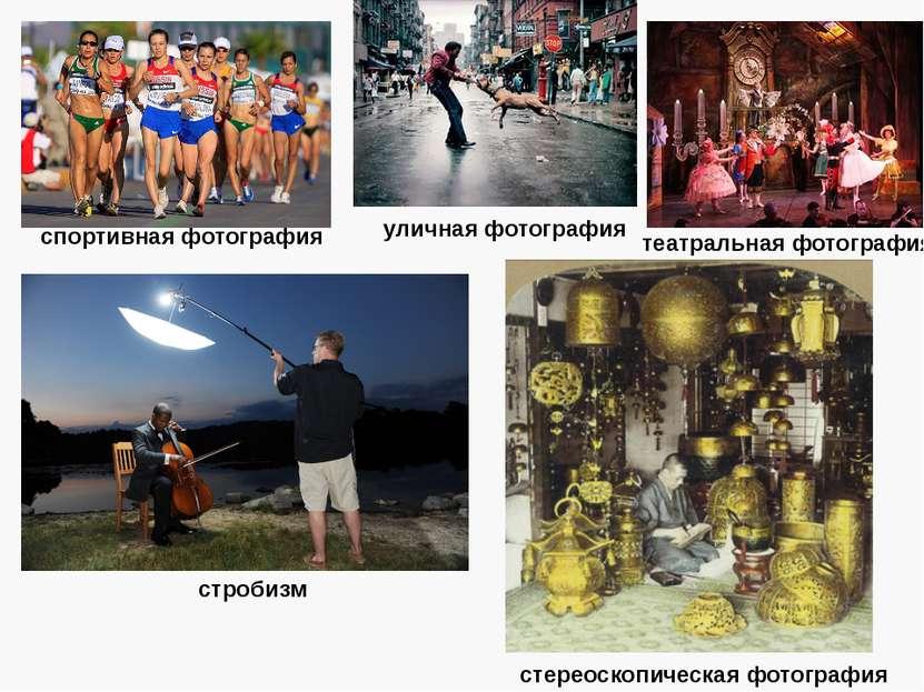 спортивная фотография стереоскопическая фотография уличная фотография стробиз...