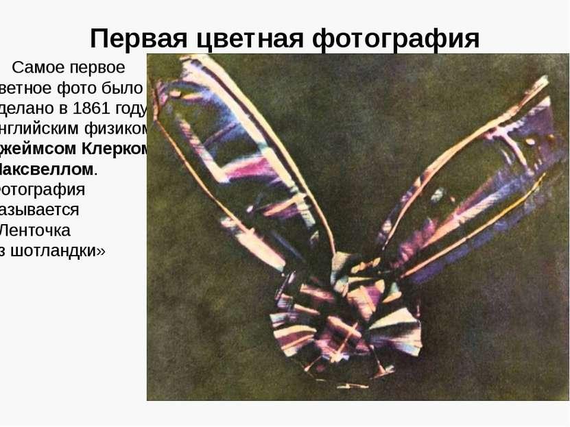 Первая цветная фотография Самое первое цветное фото было сделано в1861 году ...