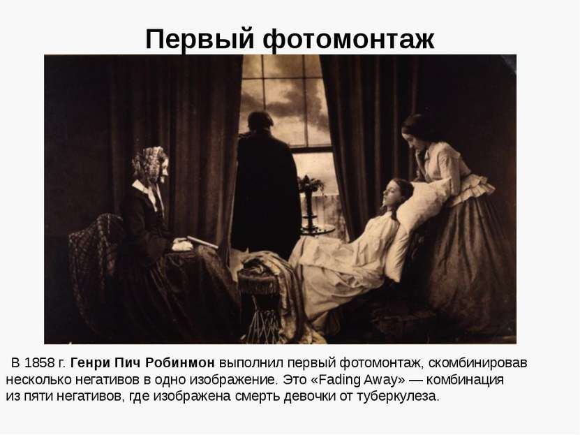 Первый фотомонтаж В1858г. Генри Пич Робинмон выполнил первый фотомонтаж, ск...
