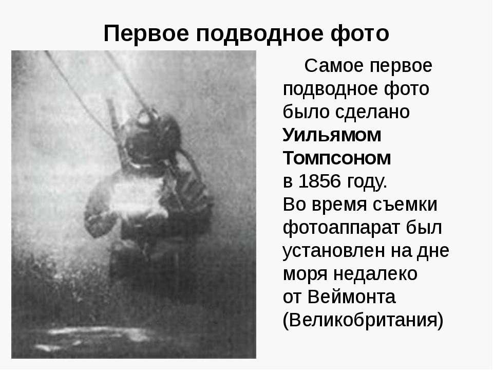 Первое подводное фото Самое первое подводное фото было сделано Уильямом Томпс...