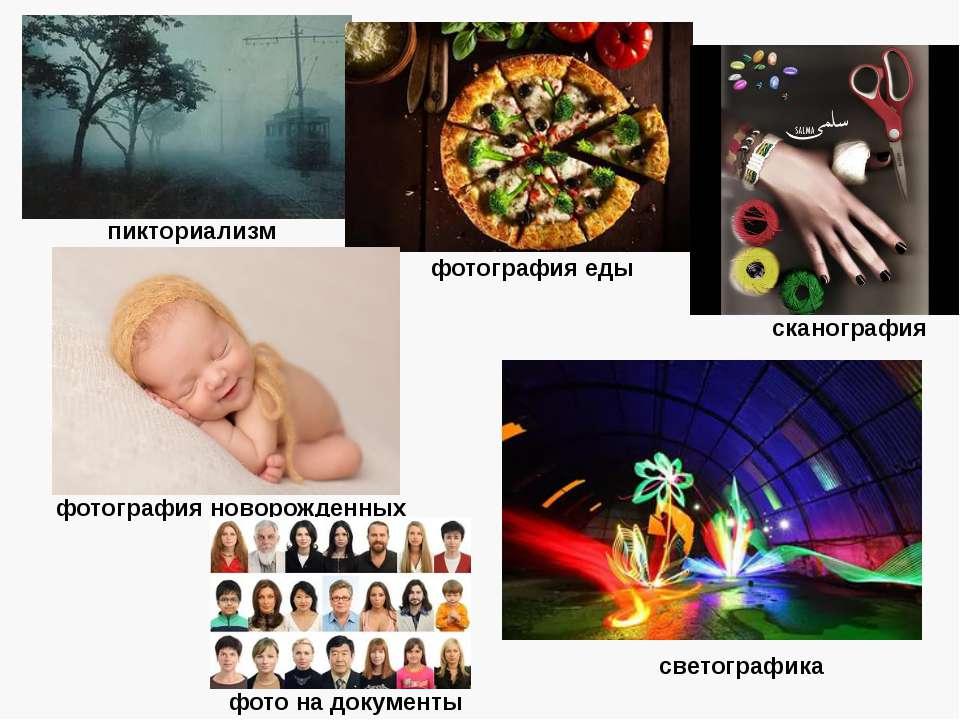 пикториализм фотография еды фотография новорожденных фото на документы светог...