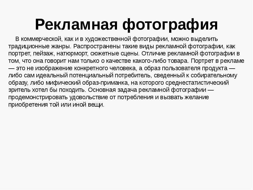 Рекламная фотография Вкоммерческой, как и в художественной фотографии, можно...