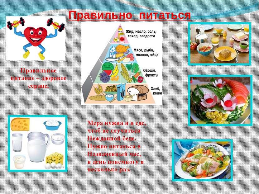 Правильно питаться Мера нужна и в еде, чтоб не случиться Нежданной беде. Нужн...