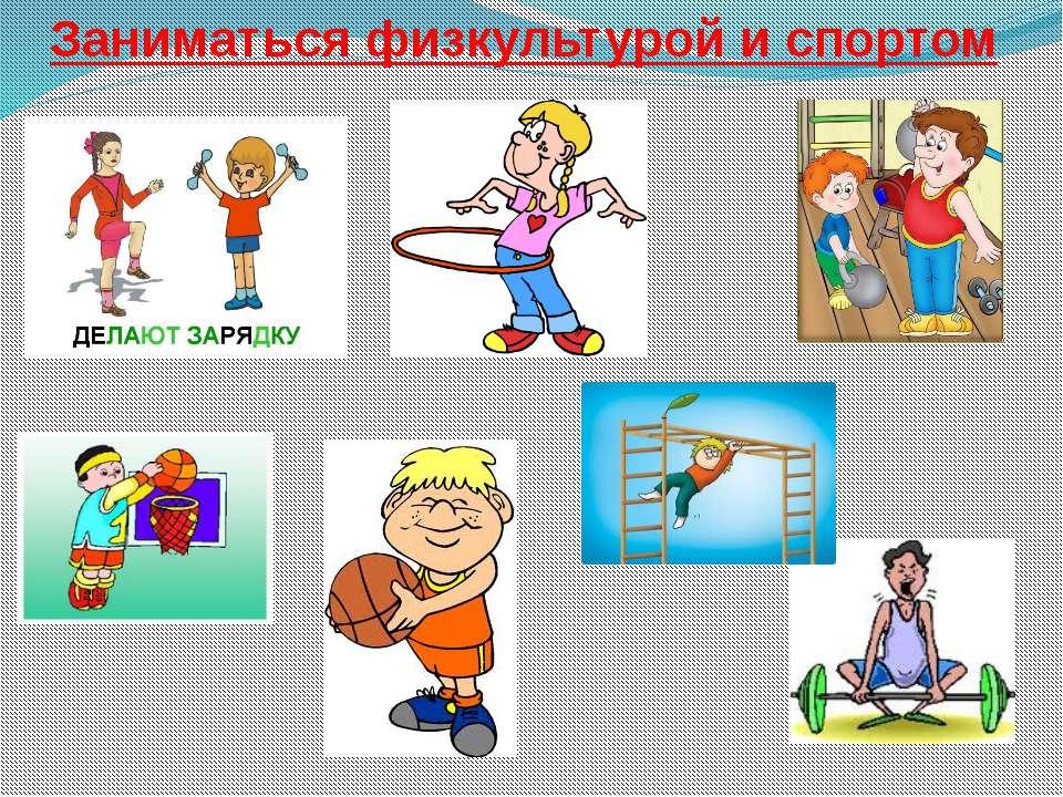 Заниматься физкультурой и спортом