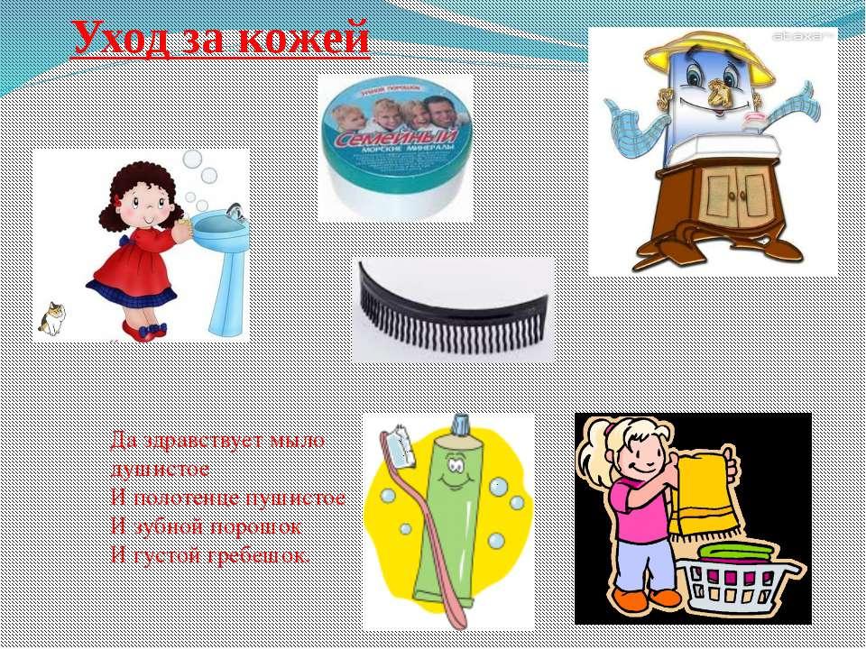 Уход за кожей Да здравствует мыло душистое И полотенце пушистое И зубной поро...