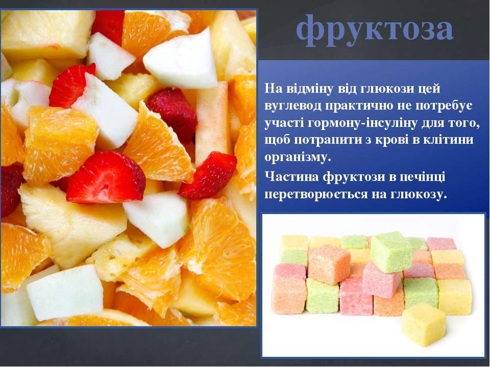 На відміну від глюкози цей вуглевод практично не потребує участі гормону-інсу...