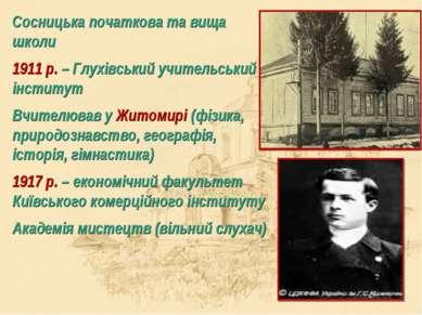 Сосницька початкова та вища школи 1911 р. – Глухівський учительський інститут...