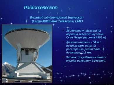 Радіотелескоп Великий міліметровий телескоп (Large Millimeter Telescope, LМT)...