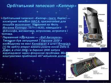 Орбітальний телескоп «Кеплер» Орбітальний телескоп «Кеплер»(англ.Kepler)—...