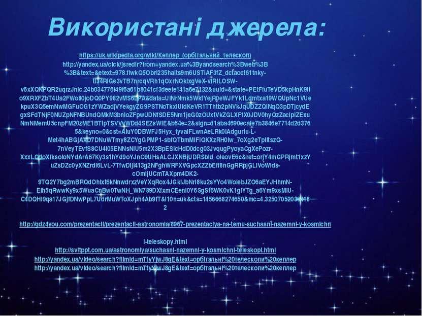 Використані джерела: https://uk.wikipedia.org/wiki/Кеплер_(орбітальний_телеск...