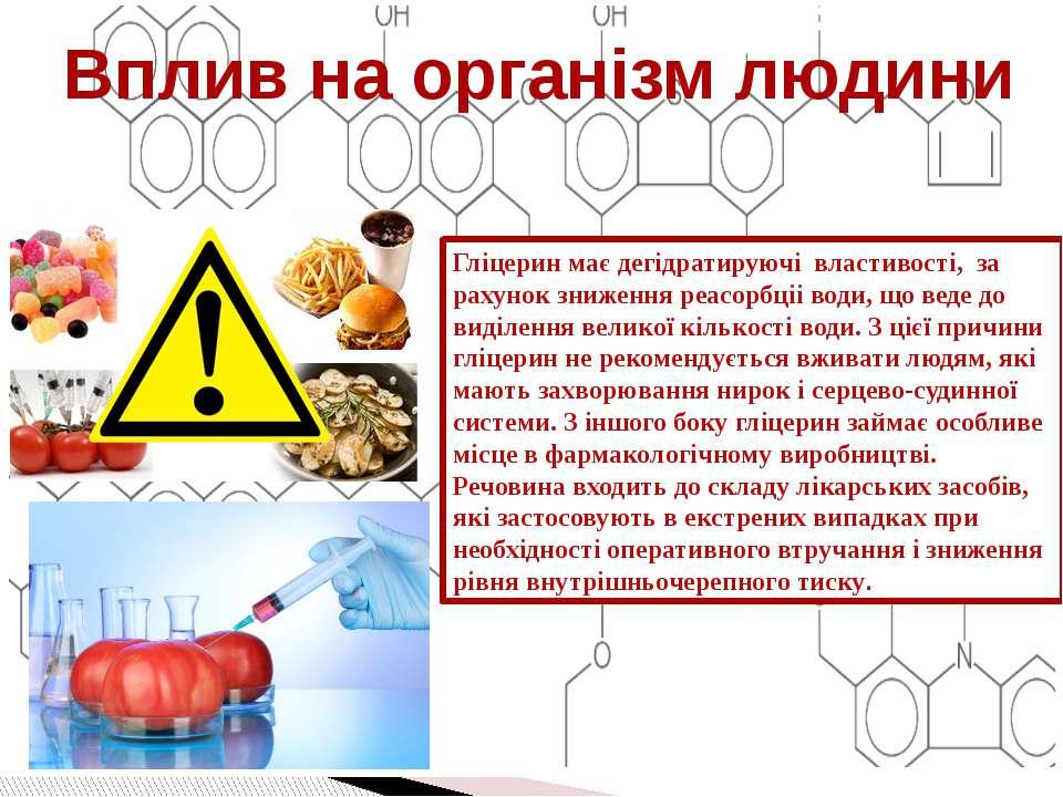 Вплив на організм людини Гліцерин має дегідратируючі властивості, за рахунок ...