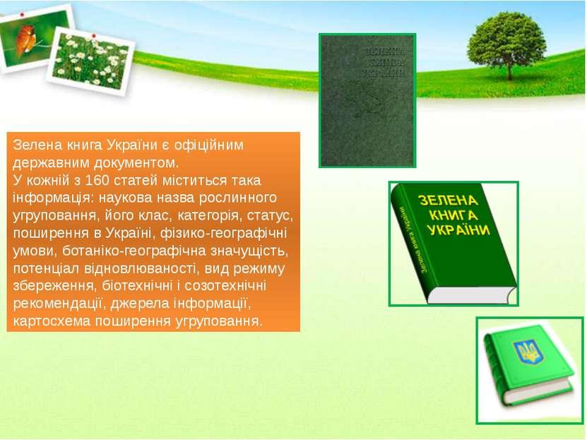 Зелена книга Україниє офіційним державним документом. У кожній з 160 статей ...