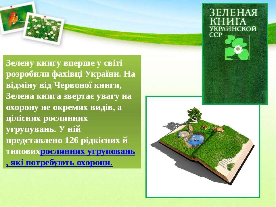 Зелену книгу вперше у світі розробили фахівціУкраїни. На відміну відЧервоно...