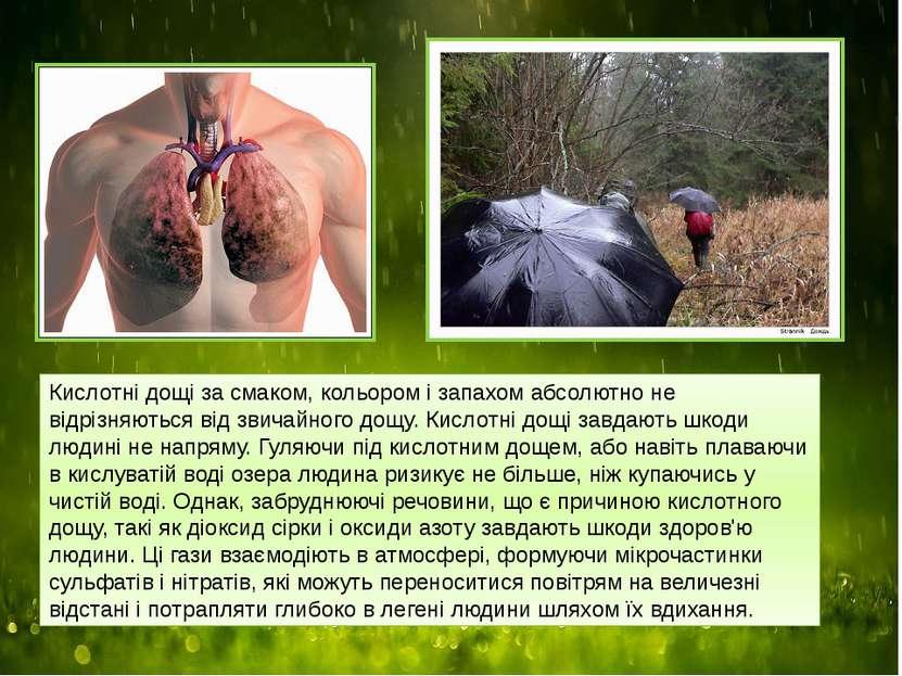 Кислотні дощі за смаком, кольором і запахом абсолютно не відрізняються від зв...