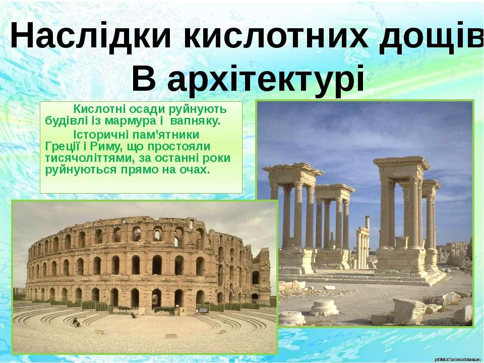 Кислотні осади руйнують будівлі із мармура і вапняку. Історичні пам'ятники Гр...
