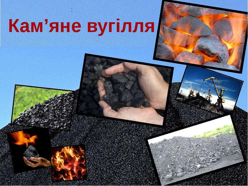 : Кам'яне вугілля