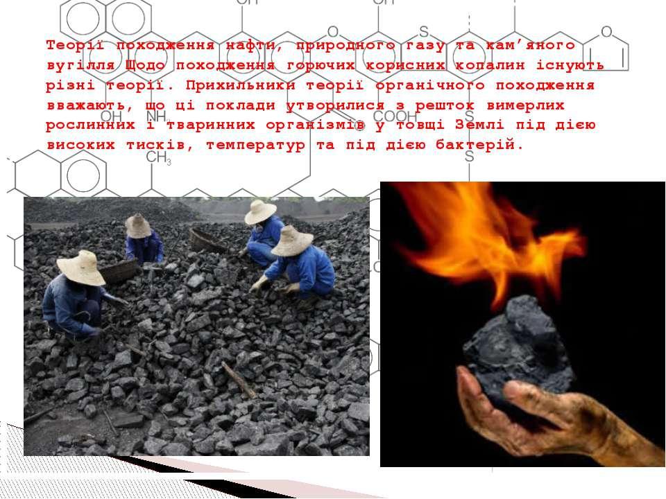 Теорії походження нафти, природного газу та кам'яного вугілля Щодо походження...