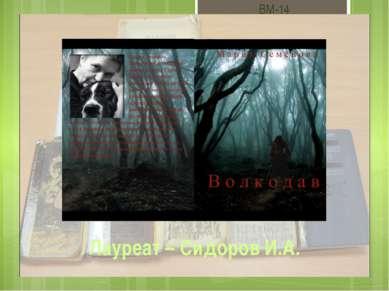 Лауреат – Сидоров И.А. ВМ-14