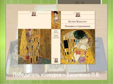 Победитель конкурса – Василенко П.В. АС-14