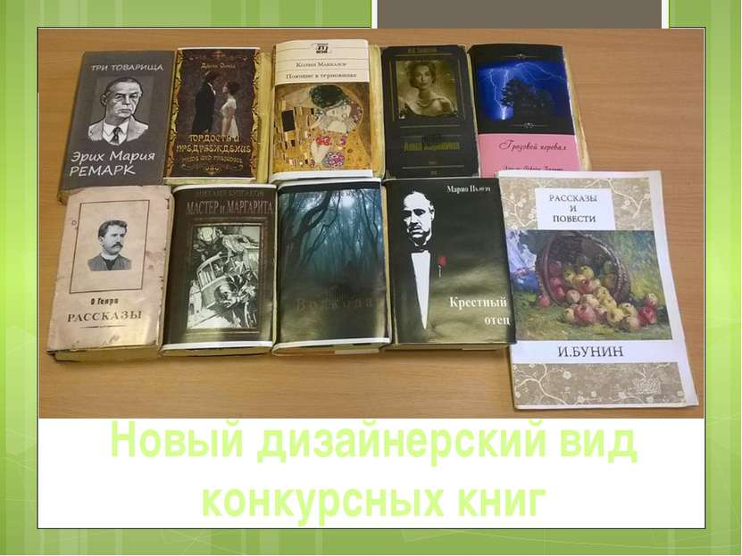 Новый дизайнерский вид конкурсных книг