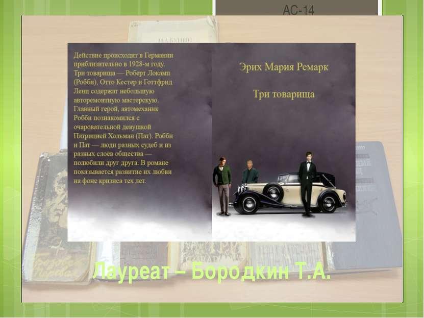 Лауреат – Бородкин Т.А. АС-14