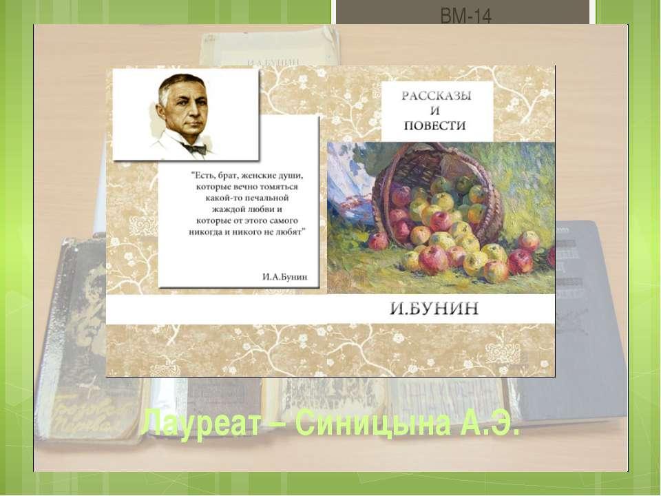Лауреат – Синицына А.Э. ВМ-14