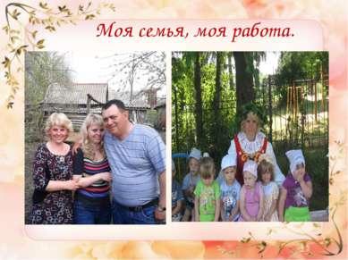 Моя семья, моя работа.