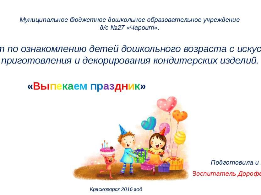«Выпекаем праздник» Проект по ознакомлению детей дошкольного возраста с искус...